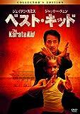 ベスト・キッド コレクターズ・エディション [DVD]