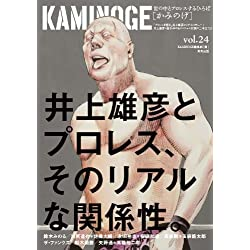 KAMINOGE vol.24