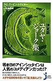 決定版 ユダヤ・ジョーク集 (じっぴコンパクト)