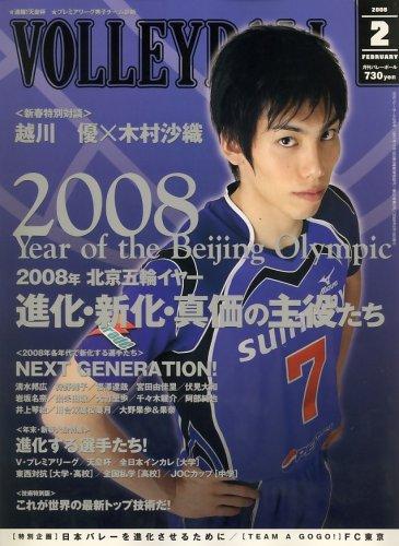 VOLLEYBALL (バレーボール) 2008年 02月号 [雑誌]