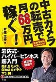 中古カメラの転売で月68万円稼ぐ! 岩佐式・ハイパービジネス超入門