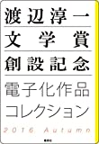 渡辺淳一文学賞創設記念 電子化作品コレクション 2016Autumn (集英社文庫)[Kindle版]