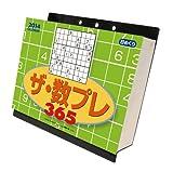 ザ・数プレ365 2014カレンダー