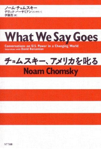 チョムスキー、アメリカを叱る