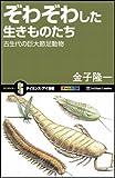 ぞわぞわした生きものたち 古生代の巨大節足動物 (サイエンス・アイ新書)