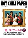 HOT CHILI PAPERvol.39 (HOT CHILI PAPER)