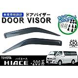 【説明書付】 トヨタ ハイエース 200系 レジアース 200系  ドアバイザー サイドバイザー /取付金具付