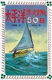 太平洋漂流実験50日 (フォア文庫)