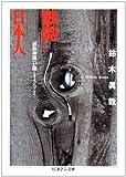 鉄砲と日本人―「鉄砲神話」が隠してきたこと (ちくま学芸文庫)