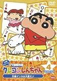 クレヨンしんちゃん TV版傑作選 1年目シリーズ 4 夫婦ゲンカは大変だゾ [レンタル落ち]
