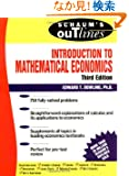 Schaum's Outline of Introduction to Mathematical Economics (Schaum's Outline Series)