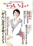 毎日ライフ 2007年 06月号 [雑誌]