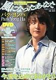 風になったあなた パク・ヨンハ(DVD付)