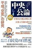 中央公論 2009年 04月号 [雑誌]
