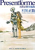 Present for me 石黒正数短編集 (ヤングキングコミックス)