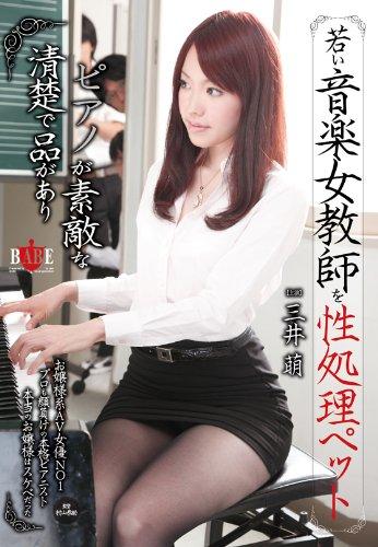 清楚で品がありピアノが素敵な若い音楽女教師を性処理ペット [DVD]