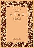柳子新論 (岩波文庫)