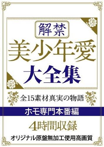 解禁 美少年愛 大全集 ホモ専門本番編 /アウトヒ゛シ゛ョン/ [DVD]