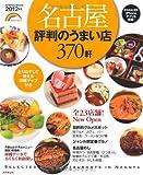 名古屋評判のうまい店370軒 2012年版 (SEIBIDO MOOK)