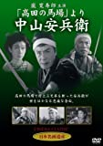 「高田の馬場」より 中山安兵衛 [DVD]