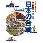 Amazon.co.jp: 大判ビジュアル図解 大迫力!写真と絵でわかる日本の合戦 eBook: 加唐亜紀: Kindleストア