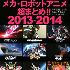 メカ・ロボットアニメ超まとめ!!2013-2014 (双葉社MOOK)