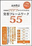 革新的なアイデアがザクザク生まれる 発想フレームワーク55