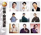 任侠 股旅 演歌 CD2枚組 WCD-645