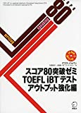 CD-ROM付 スコア80突破ゼミ TOEFL iBT(R)テスト アウトプット強化編