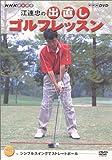 NHK 趣味悠々 江連忠の出直しゴルフレッスン Vol.1 [DVD]