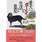 愛犬ボーイの生活と意見 (河出文庫)