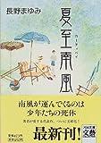夏至南風(カーチィベイ) (河出文庫—文芸コレクション)