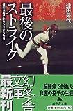 最後のストライク―津田恒美と生きた2年3カ月 (幻冬舎文庫)