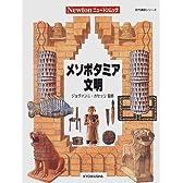 メソポタミア文明 (ニュートンムック―古代遺跡シリーズ)