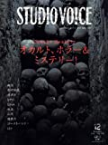 STUDIO VOICE (スタジオ・ボイス) 2008年 12月号 [雑誌]