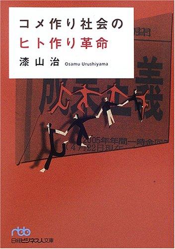 コメ作り社会のヒト作り革命 新しい「人事評価システム」が日本を変える (日経ビジネス人文庫)