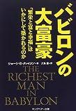バビロンの大富豪—「繁栄と富と幸福」はいかにして築かれるのか