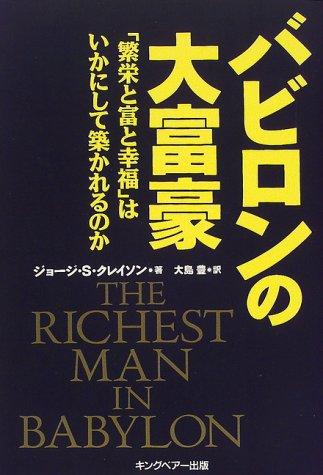 バビロンの大富豪—「繁栄と富と幸福」はいかにして築かれるのか -