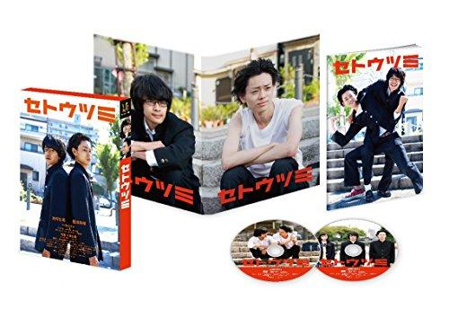 セトウツミ 豪華版[DVD]