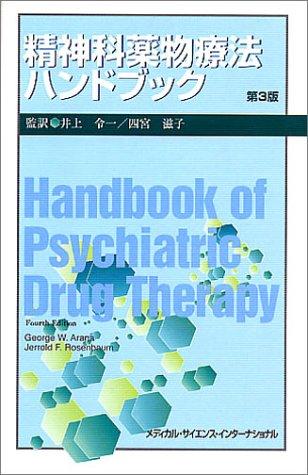 精神科薬物療法ハンドブック