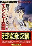 チャレンジャーの死闘〈上〉—銀河の荒鷲シーフォート (ハヤカワ文庫SF)