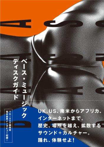 ベース・ミュージック ディスクガイド BAAADASS SONG BASS MUSIC DISCGUIDE
