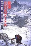 登頂八〇〇〇メートル―明治大学山岳部十四座完登の軌跡