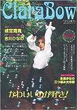 ClaraBow VOL.1―永遠少女のためのファッションマガジン (バウハウスムック)