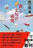 殺し文句の研究 (新潮文庫)