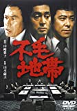 不毛地帯[DVD]