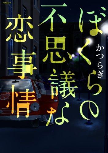 ぼくらの不思議な恋事情 (POE BACKS/Babyコミックス) (POE BACKS Babyコミックス)