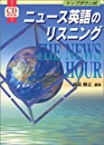 ニュース英語のリスニング—A new approach to the TV news (CD book)