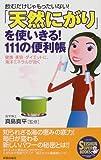 「天然にがり」を使いきる!111の便利帳—飲むだけじゃもったいない!健康・美容・ダイエットに、海洋ミネラルが効く (SEISHUN SUPER BOOKS)