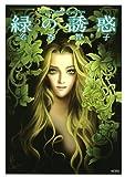 緑の誘惑 / 名香 智子 のシリーズ情報を見る